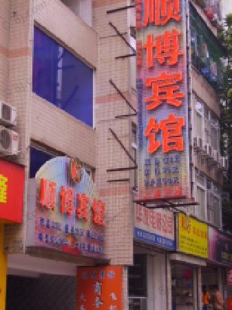 Shunbo Hotel