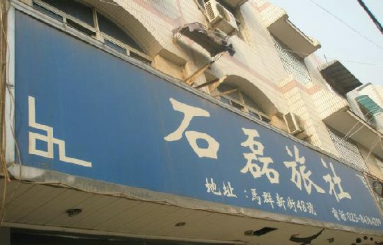 Shilei Hotel