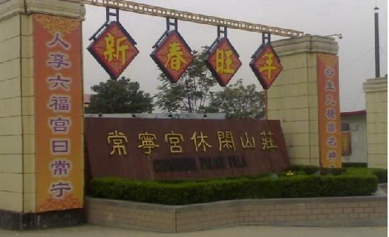 Changning Palace Villa: 大门