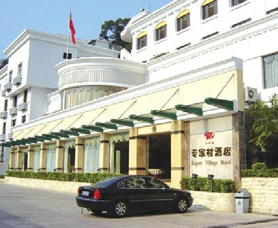 Photo of Guangxu Power Station Expert Village Hotel Guangzhou