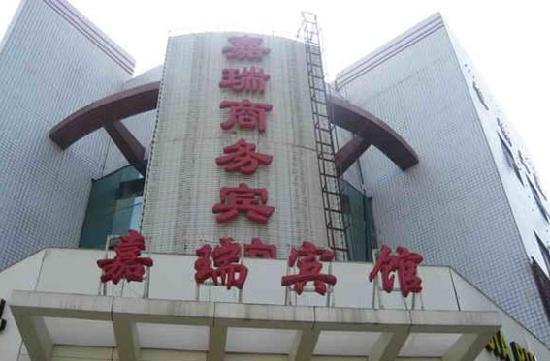 Jiarui Business Hotel