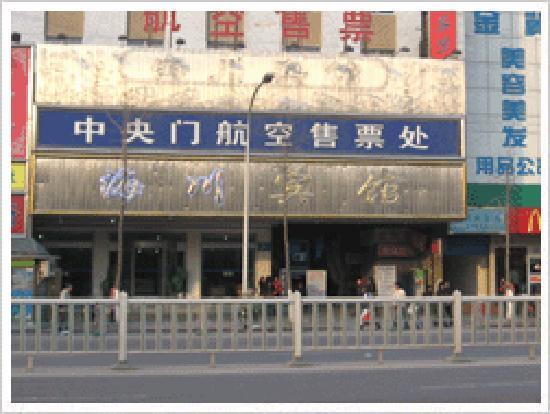 Haichuan Hotel