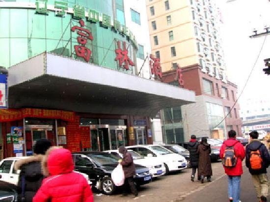 Fulin Hotel : 1569001