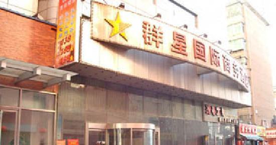 Home Inn Shenyang Zhonghua Road: 1403278