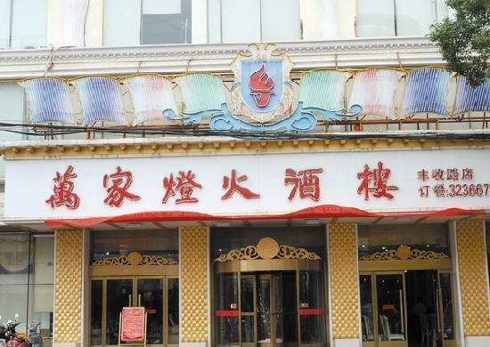 Wanjiadinghuo Hotel