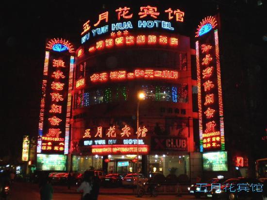 Wuyuehua Hotel Shengzhou Road: 123