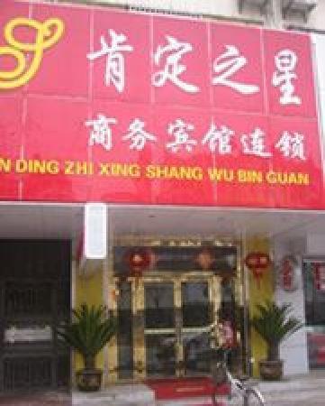 Kending Hotel Nanjing Changfu Street: 123