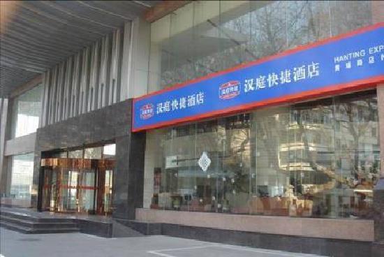 南京汉庭上海路店