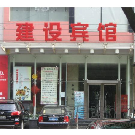 Jian She Hotel