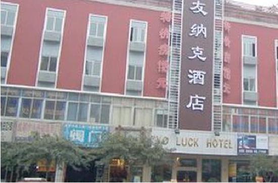 Younake Hotel (Chengdu Shawan)