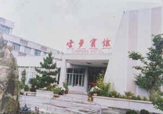 Yunmeng Hotel : trr