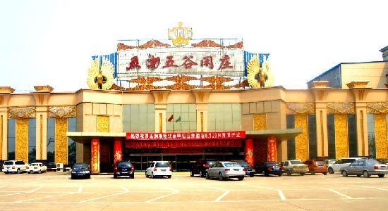 Wugu Hotel