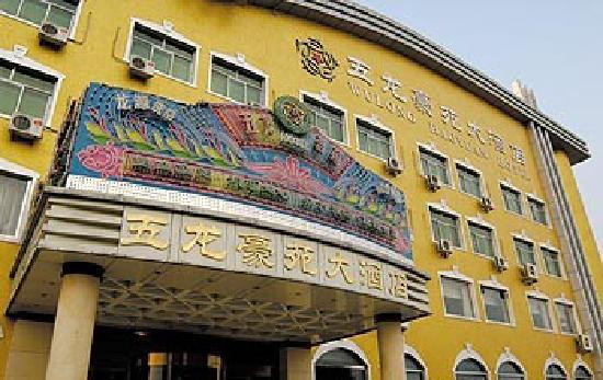 Wulonghaoyuan Hotel