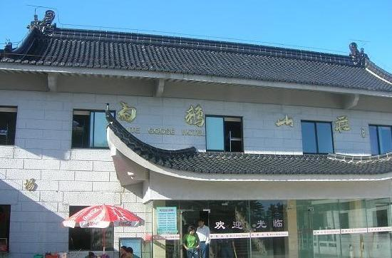 Photo of White Goose Resort Huangshan