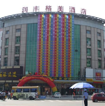 Photo of Run Feng Gemei Business Hotel Huainan
