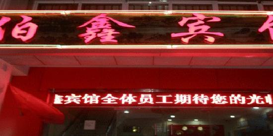 Boxin Hotel (Beijing Huashi Main Street)