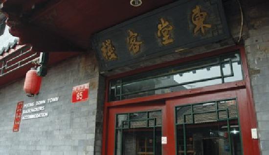 Dongtangzi Hotel