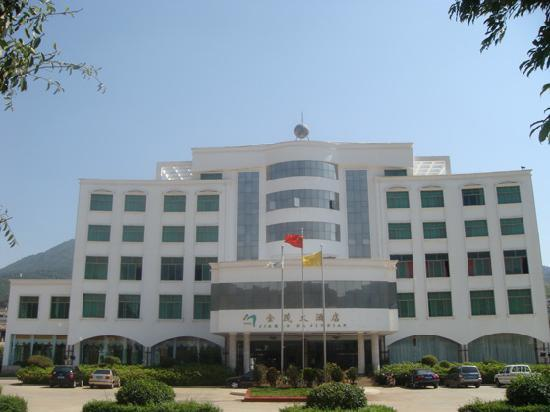 Photo of Jing Mao Hotel Yuxi