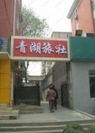 Qinghu Hostel