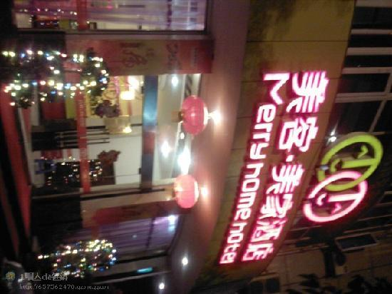 Merry Home Hotel(Leshan): 乐山美客美家酒店