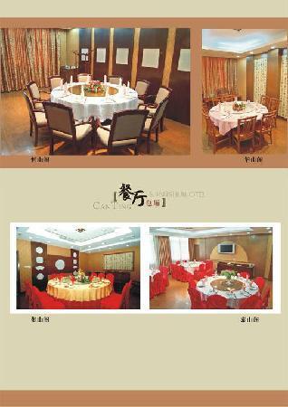 Shanshui Hotel : 餐饮包厢