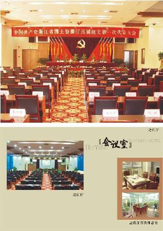 Shanshui Hotel : 会议室