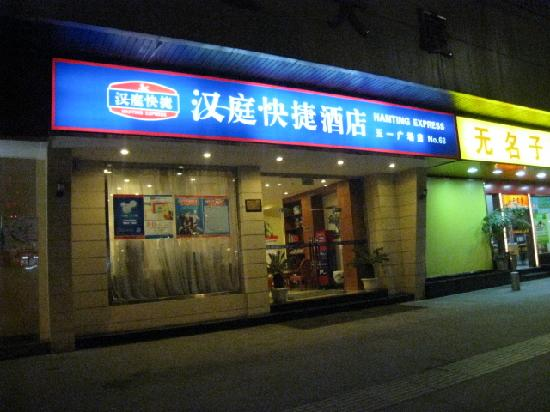 Hanting Express Fuzhou Wuyi Square: IMG_4357