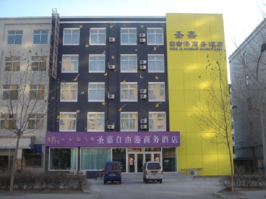 Shengjia Free Port Business Hotel