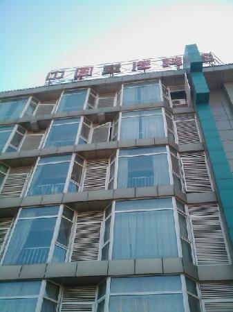 Sinotruk Hotel: 大楼外观