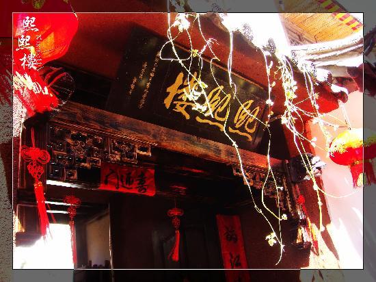 Lijiang XiXi Inn: 门牌