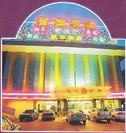 Guangrun Hotel Shantou China: 汕头市广润酒店