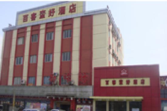 Back Myhome Hotel (Guangzhou Huangshi): 酒店门口