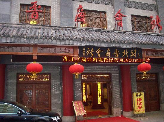 Huibei Jinshang Chamber