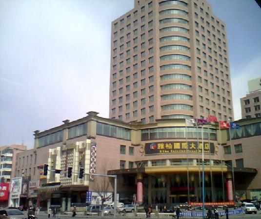 雅柏国际大酒店
