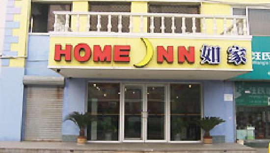 Home Inn Shijiazhuang Guoda : 30501008_0_0_0_1