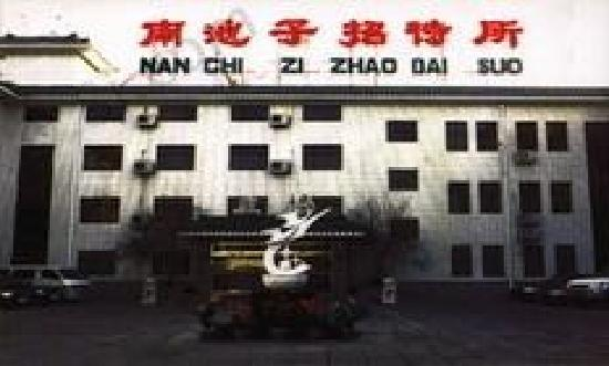 Nanchizi Guest House : 外观