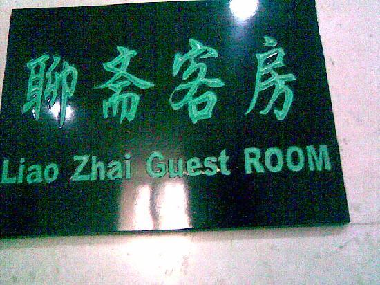 Rose Grand Hotel: 聊斋客房