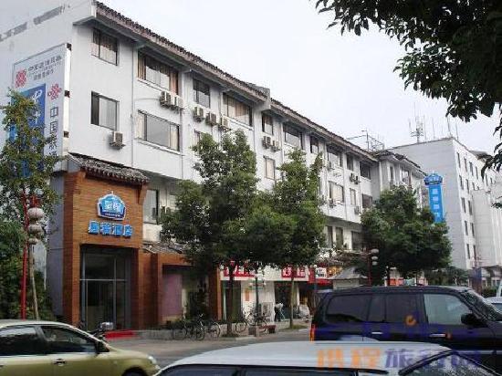 7 Days Inn Nanjing Confucius Temple Center: 星程酒店(南京夫子庙店)
