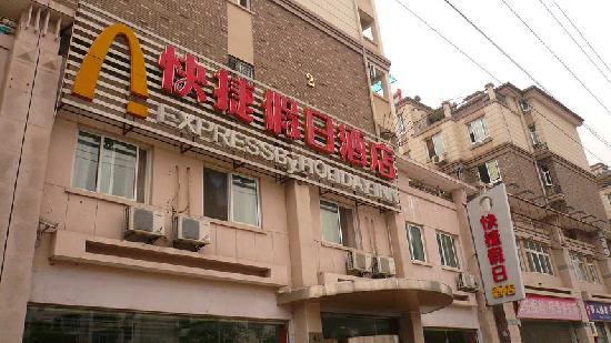 Higood Hotel (Huangshan Express): 酒店外貌。
