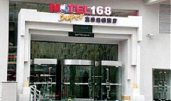 Motel 168 Dalian Sanba Square : 酒店大门