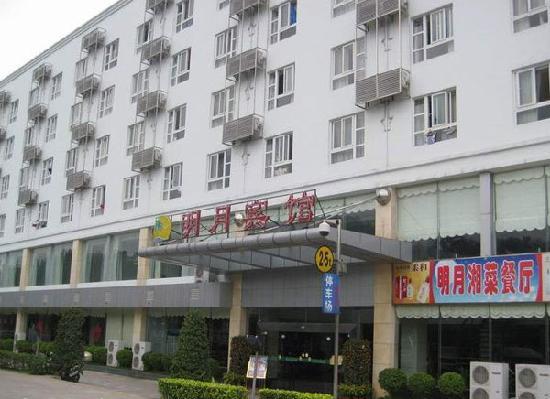 Photo of Mingyue Hotel Haikou