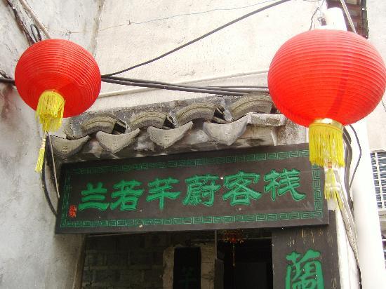Lanruoqianwei Hostel: 客栈门匾