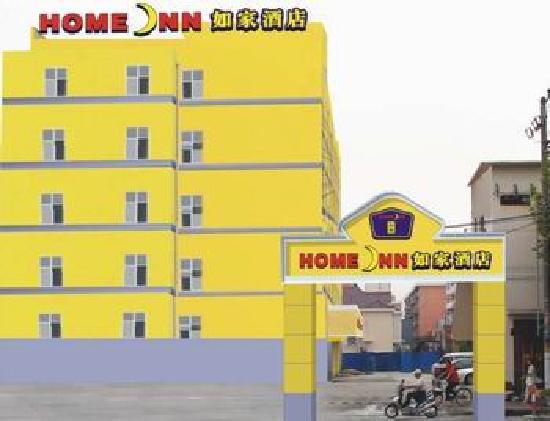 Home Inn (Zaozhuang Zhenxing Middle Road): 200942115024483