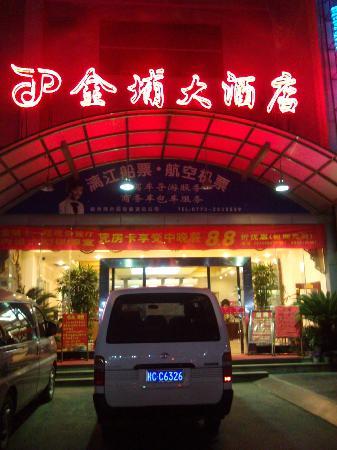 Guilin Jinpu Hotel: 正门