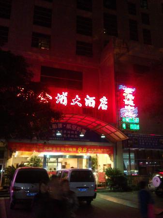 Guilin Jinpu Hotel: 外景
