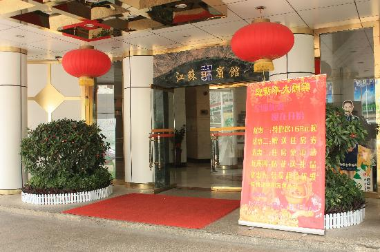Photo of Jiangshu Hotel Shenzhen
