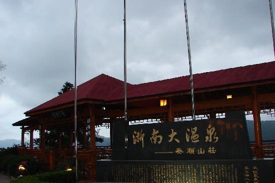 Dongquan Chengtian Hotel: 酒店外侧