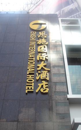 Enshi International Hotel: 2008080810411988