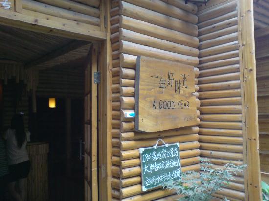 Koolaa's Small Room - a good year: 门口店招