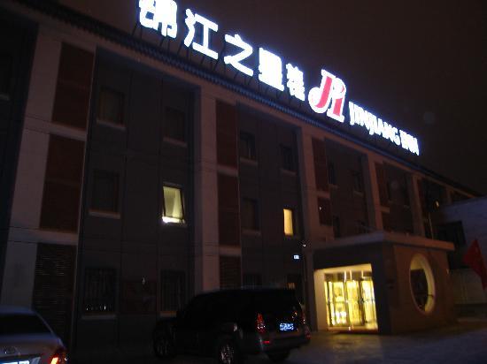 جنجيانج إن - بكين هوهاي: 夜色中的宾馆大门